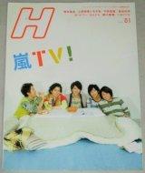H エイチ 2010年1月号/特集・嵐TV/玉木宏 上野樹里ほか