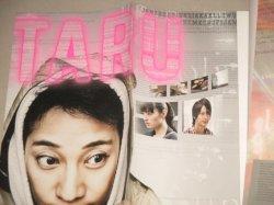 画像2: 日曜劇場「ATARU」オフィシャルブック/中居正広 栗山千明