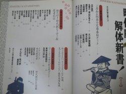 画像3: ノスタルジックTVグラフ3 時代劇解体新書!