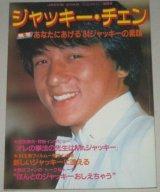 ジャッキーチェン('84ヤングアイドルナウ別冊号)武田鉄矢インタビュー
