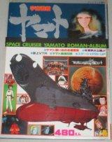 ロマンアルバム(1)「宇宙戦艦ヤマト」原作・松本零士