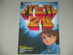 画像2: ロマンアルバム(27)「バビル2世」原作・横山光輝