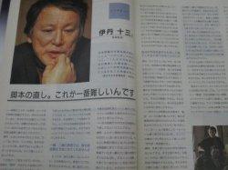 画像3: 日経エンタテイメント 1992年5/6号(表紙・伊丹十三)インタビュー掲載