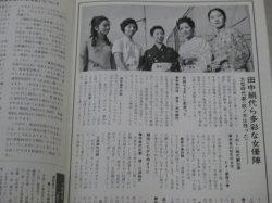 画像3: グラフNHK 昭和44年10/15号 カラーテレビ家庭読本(空中都市008ほか)