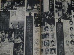 画像3: グラフNHK 昭和52年3月号 大河ドラマ15年(花の生涯〜風と雲と虹と)