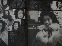 画像4: グラフNHK 昭和52年3月号 大河ドラマ15年(花の生涯〜風と雲と虹と)