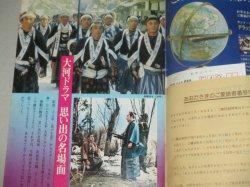 画像2: グラフNHK 昭和52年3月号 大河ドラマ15年(花の生涯〜風と雲と虹と)