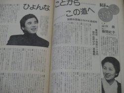 画像5: グラフNHK 昭和52年3月号 大河ドラマ15年(花の生涯〜風と雲と虹と)