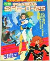 テレビ版 宇宙を賭けるSFヒーローたち/ファンタスティックコレクション6