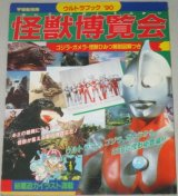 宇宙船別冊 ウルトラブック'90 怪獣博覧会