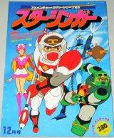 SF西遊記スタージンガー/アドベンチャーロマンシリーズNo.5