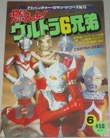 燃えよ!ウルトラ6兄弟/アドベンチャーロマンシリーズNo.13