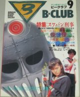 B-CLUB ビークラブ 第10号/スケバン刑事II、マシンロボ・クロノスの大逆襲ほか