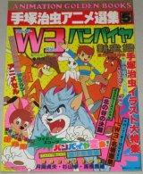 手塚治虫アニメ選集5 W3 バンパイヤ 新宝島/複製セル画付