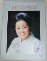 島倉千代子 レコーディング1000曲記念 特別公演 歌舞伎座パンフレット