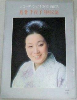 画像1: 島倉千代子 レコーディング1000曲記念 特別公演 歌舞伎座パンフレット