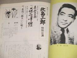 画像3: 北島三郎 特別公演「暴れ辰五郎 花の喧嘩纏」新宿コマ パンフレット