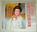 美空ひばり 特別公演「千姫」帝国劇場パンフレット