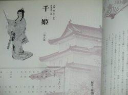 画像3: 美空ひばり 特別公演「千姫」帝国劇場パンフレット