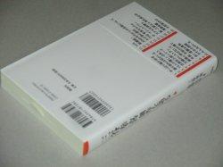 画像3: 三谷幸喜 創作を語る 初版・帯付