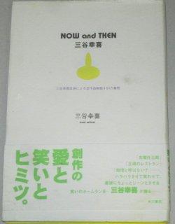 画像1: NOW and THEN三谷幸喜(三谷幸喜自身による全作品解説+51の質問)初版・帯付