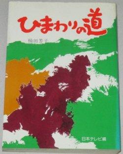 画像1: 池内淳子 三浦友和・出演「ひまわりの道」ドラマ小説版/楠田芳子