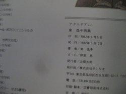 画像3: 東逸子 画集「アクエリアム」初版・帯付