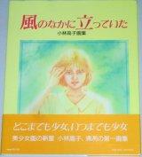 小林高子 画集「風のなかに立っていた」初版・帯付