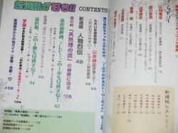 画像2: 新選組が好き!!(HYPER BOOK)NHK大河ドラマ「新選組!」と新選組がダブルでわかる!