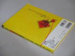 画像4: 別冊宝島 新選組の謎を斬る! 大河ドラマ「新選組!」を100倍楽しむ!!