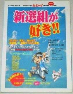 画像1: 新選組が好き!!(HYPER BOOK)NHK大河ドラマ「新選組!」と新選組がダブルでわかる!