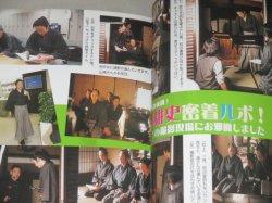 画像3: 新選組が好き!!(HYPER BOOK)NHK大河ドラマ「新選組!」と新選組がダブルでわかる!