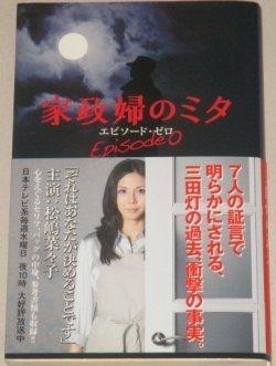 画像1: 松嶋菜々子・主演「家政婦のミタ」エピソード・ゼロ/帯付
