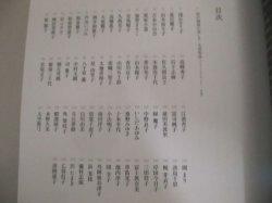 画像2: 日本の美しい女(昭和を鮮やかに生きた66人の麗しき女性たち)文芸春秋2014・7月臨時増刊号