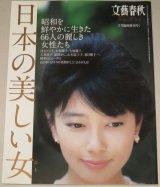 日本の美しい女(昭和を鮮やかに生きた66人の麗しき女性たち)文芸春秋2014・7月臨時増刊号