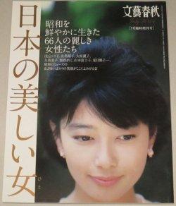 画像1: 日本の美しい女(昭和を鮮やかに生きた66人の麗しき女性たち)文芸春秋2014・7月臨時増刊号