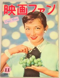 画像1: 映画ファン 1955年11月号(表紙・有馬稲子)