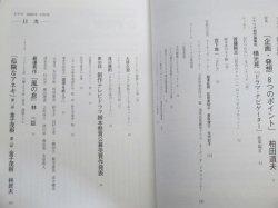 画像2: 月刊ドラマ 2005年12月号/シナリオ「危険なアネキ」第1・2話ほか