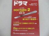 月刊ドラマ 2013年10月号/福田靖「DOCTORS2最強の名医」ほか