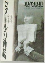 総特集 ゴダールの神話(現代思想 1995年10月臨時増刊)