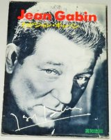 わがジャン・ギャバン