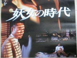 画像3: 長崎俊一・監督「妖女の時代」東宝映画 B2ポスター/出演・名取裕子 片岡鶴太郎