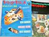 ヤングセンス 1977年春号(別冊ふろく付)ダウンタウンブギウギバンド水谷豊レイラ他