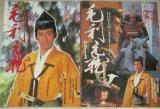 中村橋之助・主演「毛利元就」NHK大河ドラマストーリー PartI+II 全2巻/内館牧子