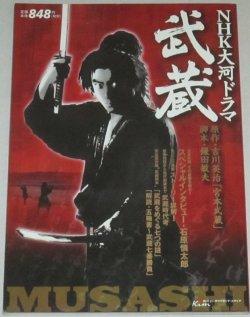 画像1: 市川新之助・主演NHK大河ドラマ「武蔵MUSASHI」カドカワムック