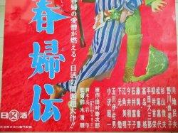 画像3: 野川由美子 川地民夫・主演「春婦伝」日活映画 B2ポスター/監督・鈴木清順