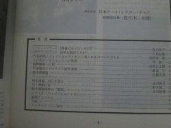 画像2: アートシアター144 ツィゴイネルワイゼン/監督・鈴木清順