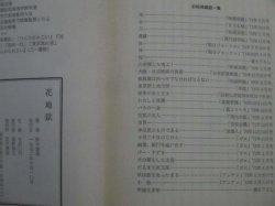 画像3: 鈴木清順「花地獄」函付