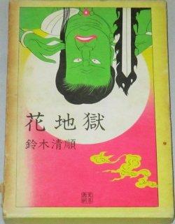 画像1: 鈴木清順「花地獄」函付