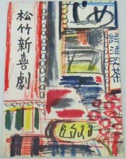 画像1: 松竹新喜劇 昭和35年6月公演パンフレット/親バカ子バカ他